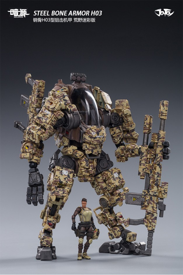 1/24 Steel Bone Armor H03
